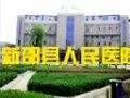新邵县人民医院