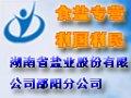 湖南省盐业股份有限公司邵阳分公司