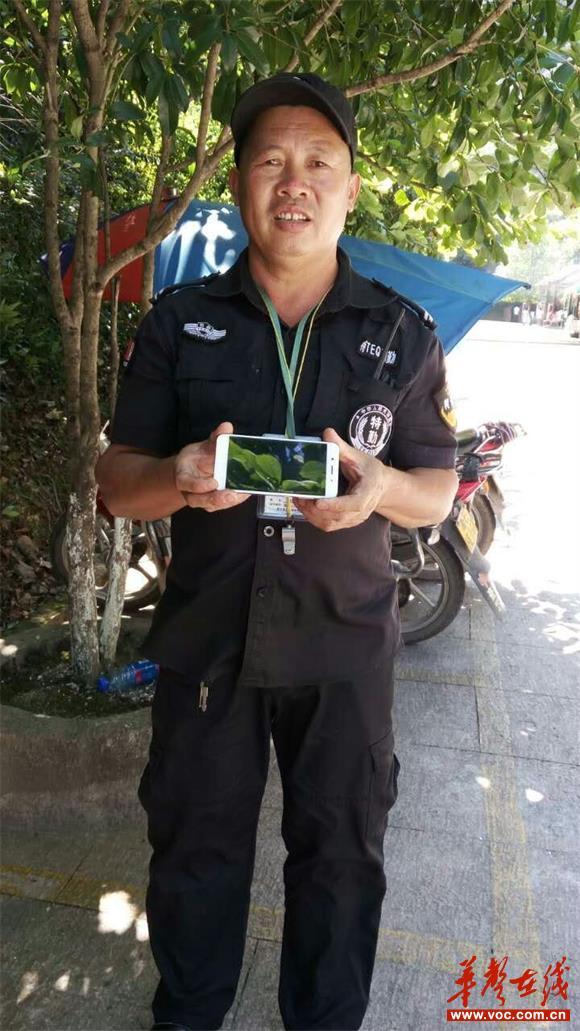 景区保安和他拾到的智能手机_看图王.jpg